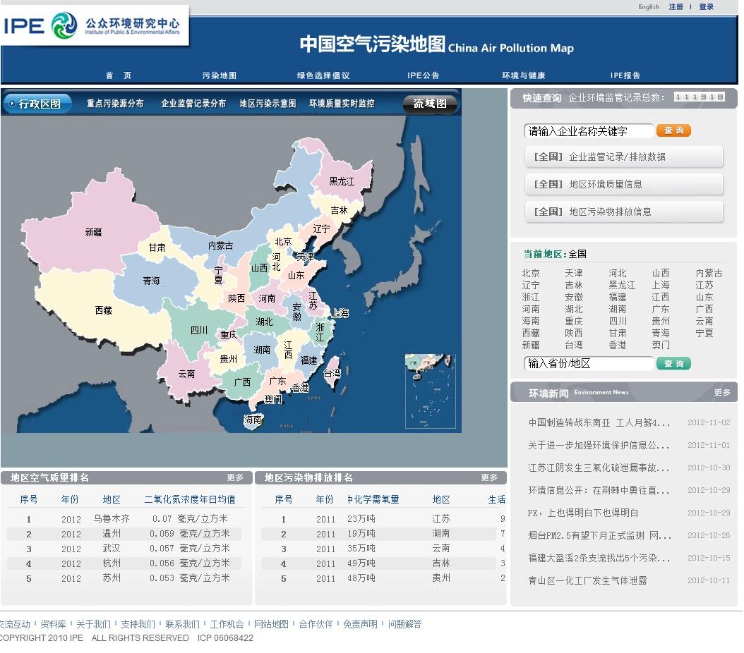 美国自然资源保护委员会(nrdc)中国项目部于2012年9
