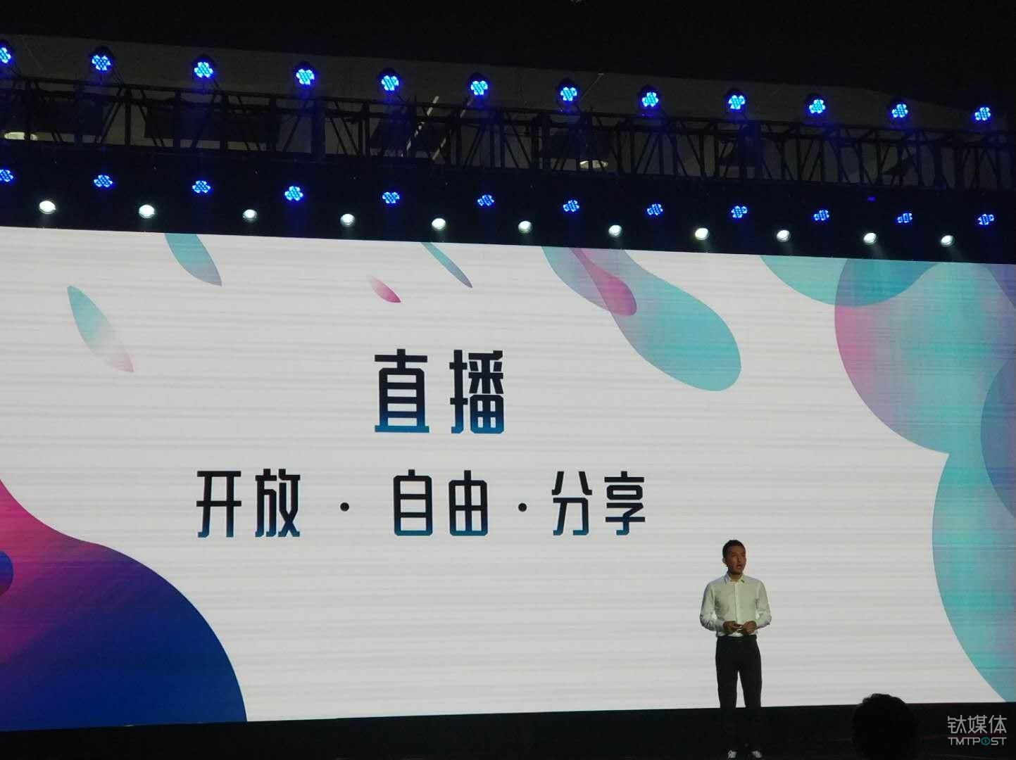 网易副总裁  王怡